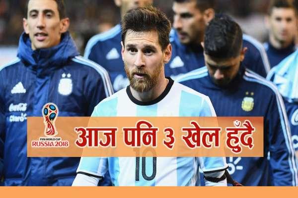 आज विश्वकपमा ३ खेल हुँदै, कति बजे कुन-कुन देश भिड्दैछन् ? (पहिलो खेल ३:४५ मा हुँदै)