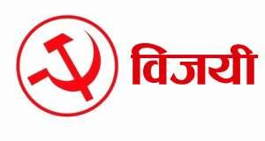 जलेश्वरमा राजपा र बर्दिवासमा माओवादी केन्द्र विजयी