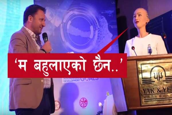 'नमस्ते नेपाल' भन्दै मन्तब्य टुंग्याएकि रोबर्ट सोफियाले नेपालबारे के-के भनिन् ?