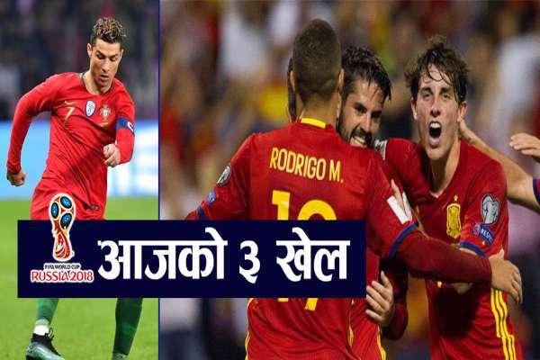 स्पेन र पोर्चुगल सहित आज विश्वकपमा महत्वपूर्ण ३ खेल हुँदै: कुन खेल कति बजे हुँदैछ ?