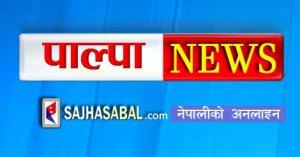 बार्हौ पाल्पा महोत्सव आजदेखि शुरु