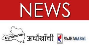 राष्ट्रिय जनमोर्चा निकटको अखिल नेपाल ट्रेड युनियनको नगरभेला