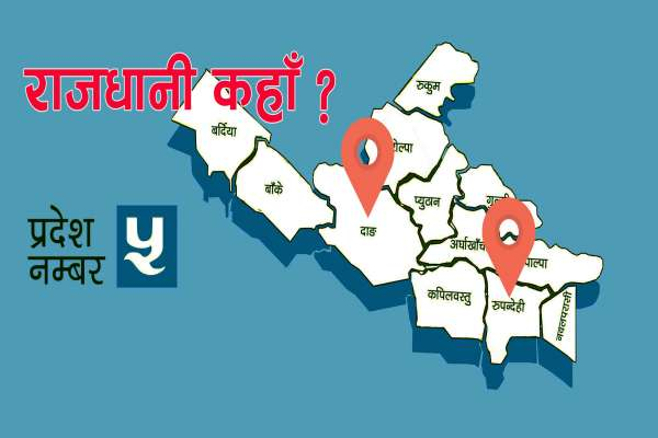नेपाली काँग्रेसद्वारा दाङको विपक्षमा मतदान गर्न ह्विप जारी