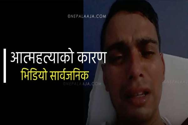 पत्रकार पुडासैनीको आत्महत्या अघिको भिडियो भाइरल, रवि लामिछाने सहित तीन जनाको नाम