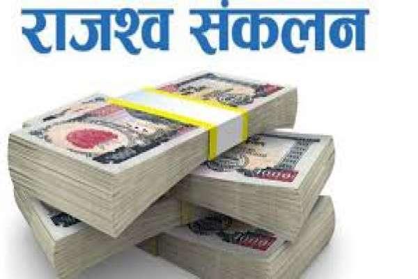 मकवानपुरमा चार अर्बभन्दा बढी राजस्व असुली