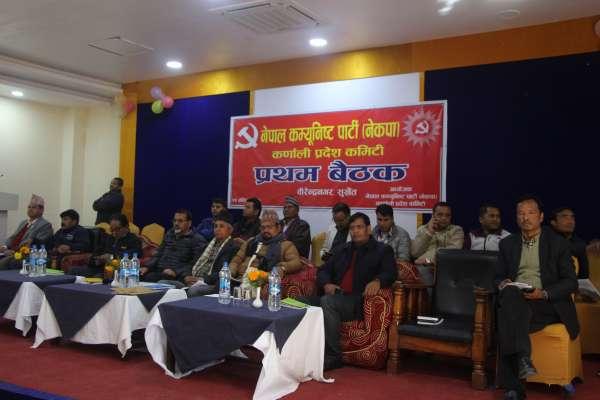 नेकपा कर्णाली प्रदेशको पहिलो बैठक, एकताको सन्देश दिन एक महिने अभियान